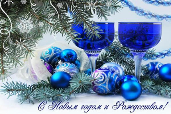 Поздравить с новым годом и рождеством друзей