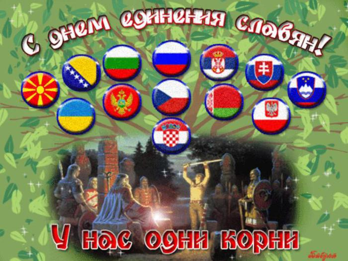 День дружбы единения славян открытки